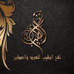 Nafah Alteeb